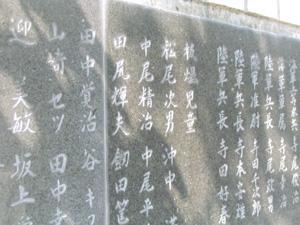 戦争の記憶 8