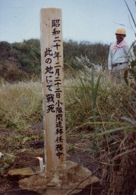 硫黄島からの生還 長崎・最後の証言者 3