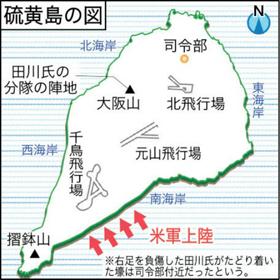 硫黄島からの生還 長崎・最後の証言者 4