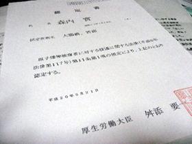 全員勝利を  =原爆症長崎訴訟判決を前に= 中