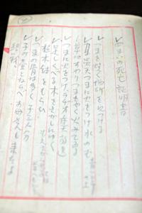 なにもかもなくした  松尾あつゆきの日記より 5