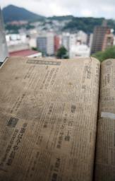 原爆をどう伝えたか 長崎新聞の平和報道 第1部「第一報」 8