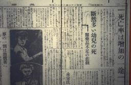 原爆をどう伝えたか 長崎新聞の平和報道 第2部「プレスコード」 5