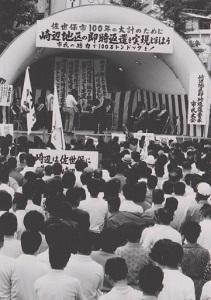 戦後70年ながさき 基地とサセボ 4