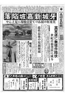 戦後71年 長崎新聞の平和報道 特別編「戦前戦中の紙面」