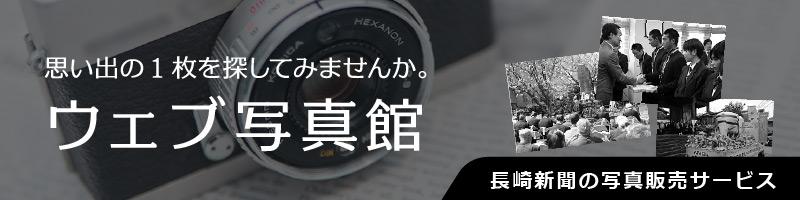 ウェブ写真館