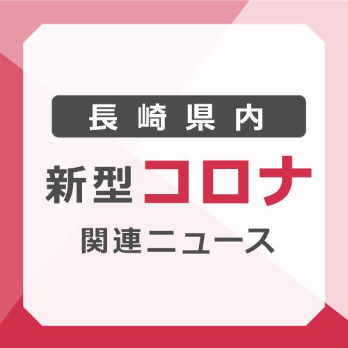 長崎県内新型コロナ情報