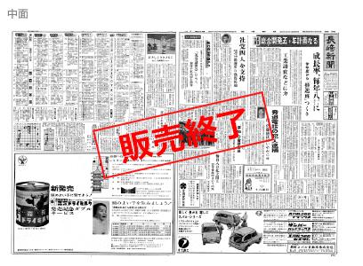 祝い日新聞専用台紙付き贈答用