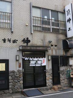 長崎市岩川町「生そば 仲正」。昭和40年から地元の人に親しまれています