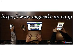 長崎新聞Webサイト
