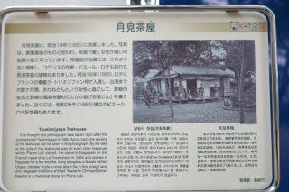 月見茶屋、長崎さるくの案内板