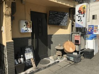 隠れ居坂屋 魚たつ江戸町店の店先