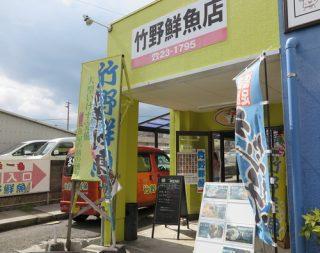 竹野鮮魚店の店頭