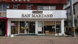 おばまカフェSAN MARZANOの店頭
