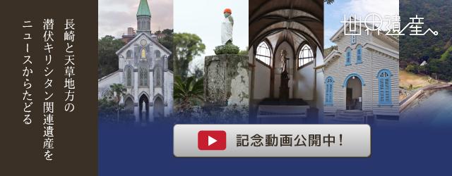 世界遺産へ 記念動画公開中