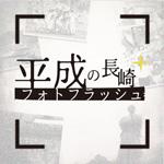 平成の長崎フォトフラッシュ