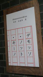 デモッソ・ノット・キーノ 看板
