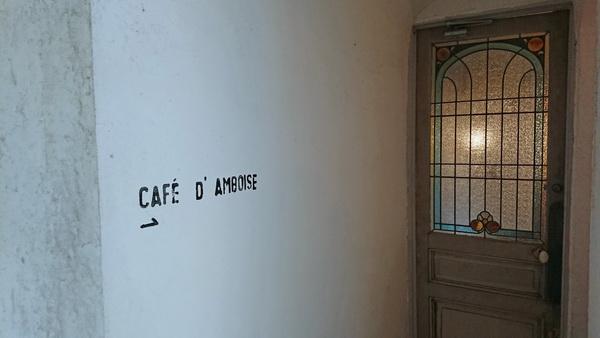 amboise(アンボワーズ)