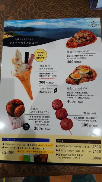 カステラランド レストランメニュー②