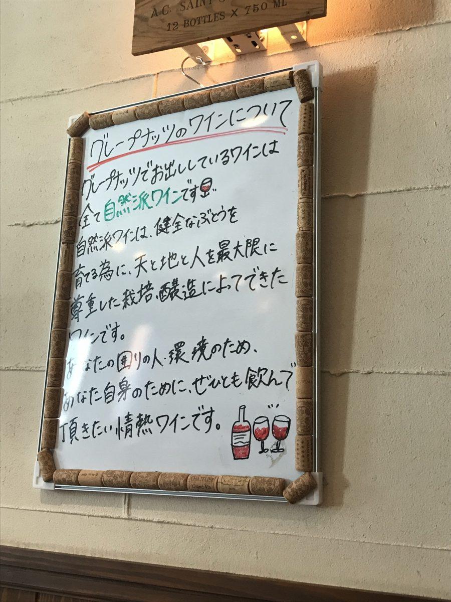 グレープナッツのワインについて