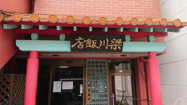 梁川飯店 外観