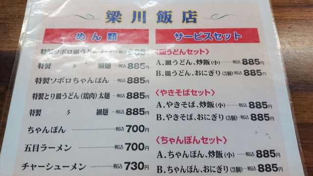 梁川飯店 メニューの一部