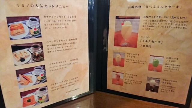 カフェ&バー ウミノ メニューの一部