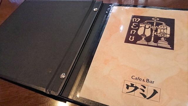 カフェ&バー ウミノ メニュー