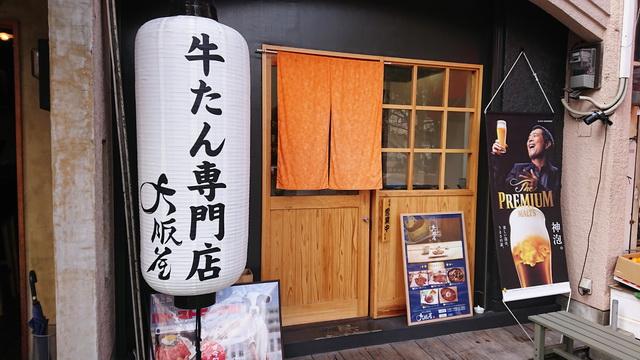 牛たん専門店 大阪屋 住吉店 外観