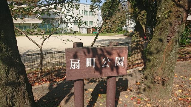 伯水楼 扇町公園