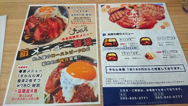 牛たん専門店 大阪屋 住吉店 メニュー