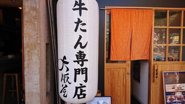 牛たん専門店 大阪屋 住吉店