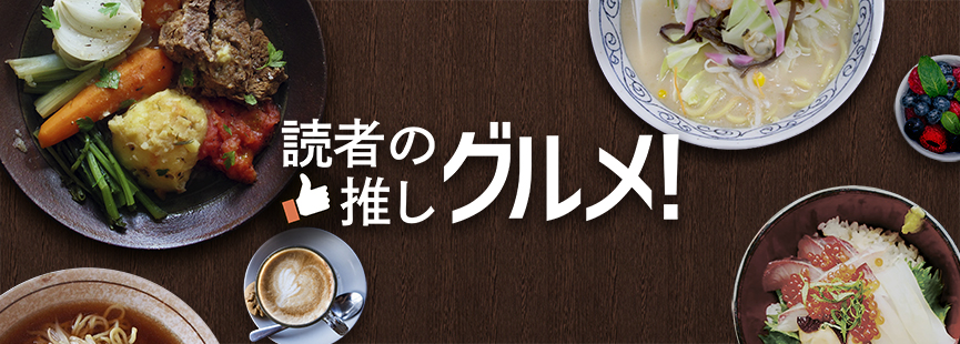 読者の押しグルメ!(とっとってmotto!)
