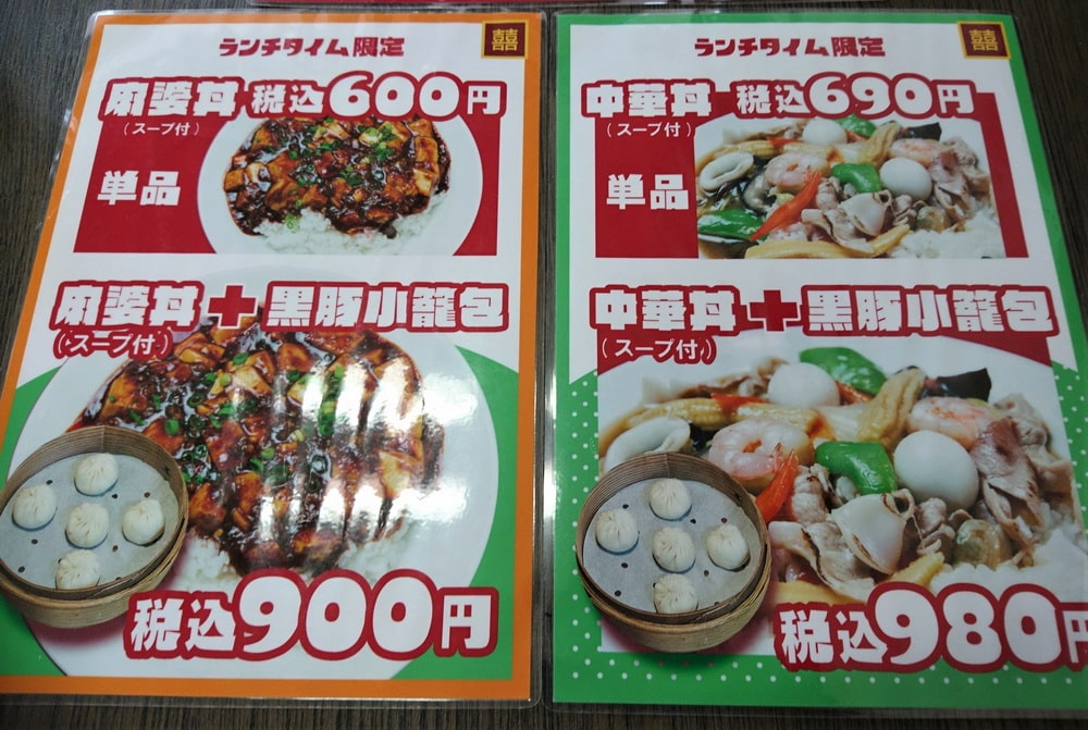 麻婆丼+黒豚小籠包 900円(麻婆丼のみ600円)/ 中華丼+黒豚小籠包 980円(中華丼のみ690円)