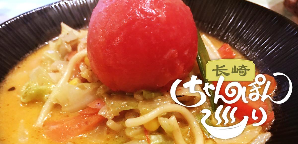音食亭 丸ごとトマトのスープカレーちゃんぽん