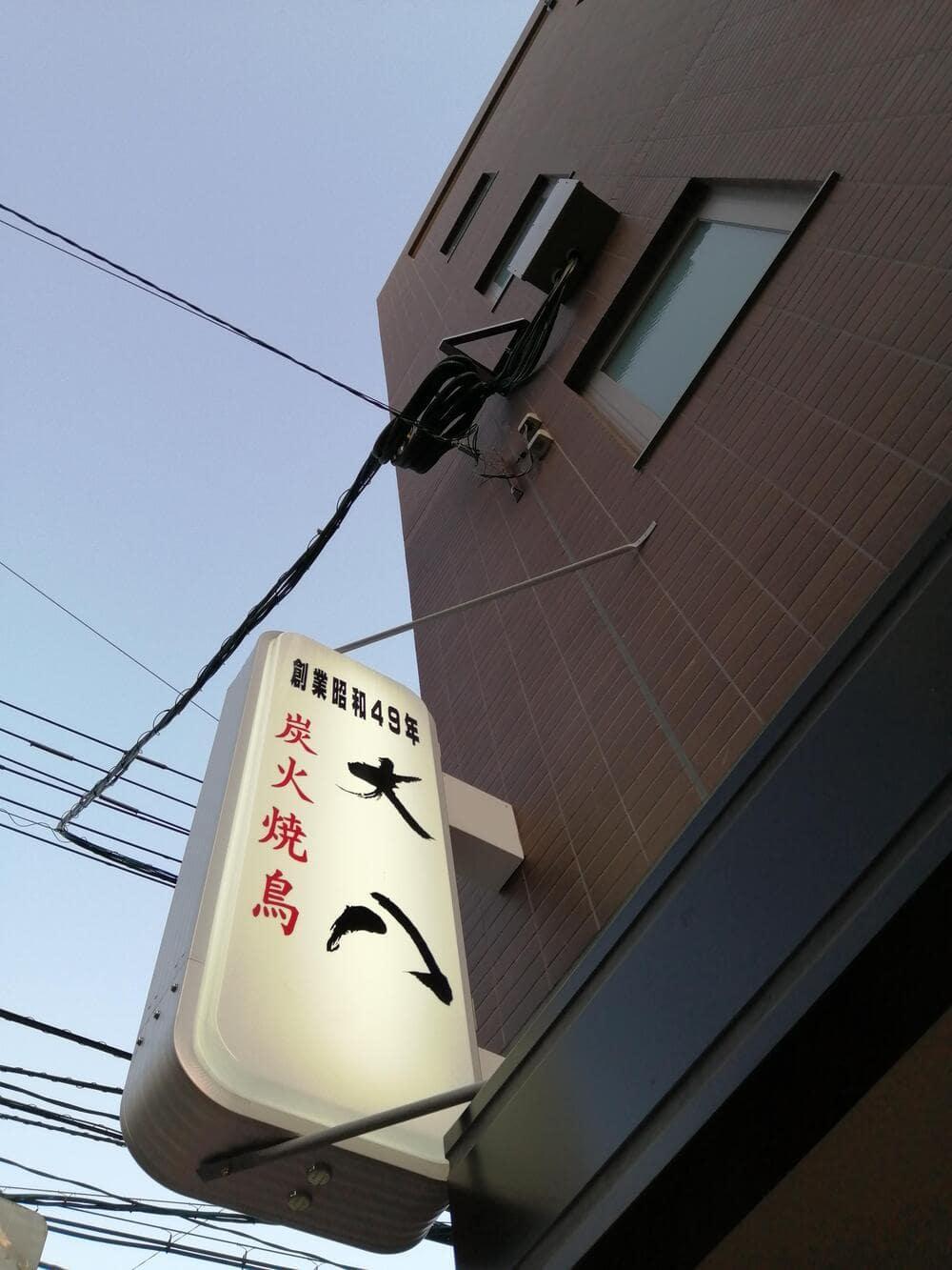 創業昭和49年と老舗の焼き鳥屋