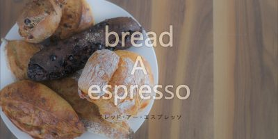 行列ができるハード系パンの超人気店! | 長崎市五島町 bread A espresso(ブレッド・アー・エスプレッソ)