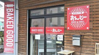 長崎市白鳥町の住宅街の中にある小さなパン屋さん。赤いのぼりと看板が目印です。