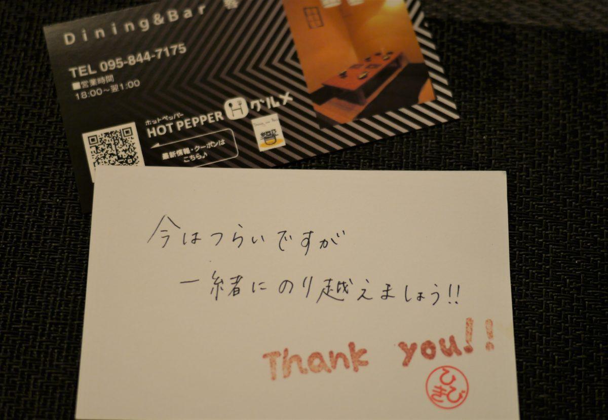 ショップカードと一緒に入っていたメッセージカード