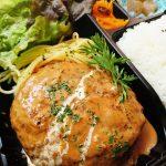 一番人気の煮込みハンバーグ弁当(680円)