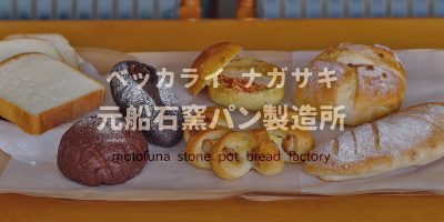元船石窯パン製造所 ベッカライ ナガサキ