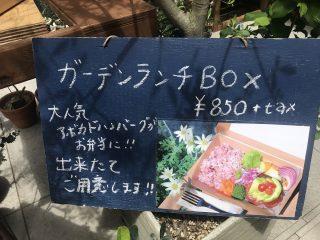 ガーデンランチBOX(税別850円)