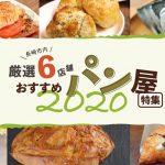 【長崎市内】厳選6店舗!おすすめパン屋特集2020