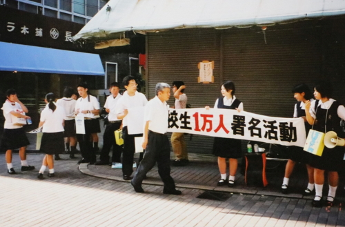 高校生1万人署名活動が始まって間もないころの平野さん(中央手前)=2001年7月、長崎市内(平野さん提供)