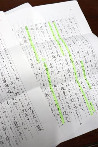 北島さんが佐世保空襲の体験をつづった手紙