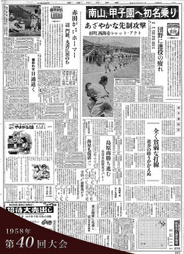 40_19580801_l.jpg40回 1958年(昭和33年)